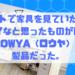 新居用にネットで家具を見ていたら、イイなと思ったものがほぼ【LOWYA(ロウヤ)】の製品だった。