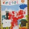 2年生:図工の教科書について