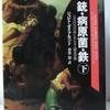 ジャレド・ダイアモンド「鉄・病原菌・銃 下」(草思社文庫)-1
