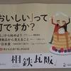 相鉄瓦版 Soutetsu Kawaraban 第264号(2019年12月2日更新)特集:「おいしい」って何ですか? 読了
