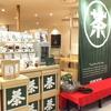 【オススメ5店】天神・西中洲・春吉(福岡)にある日本茶が人気のお店