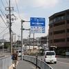 笠町(生駒郡斑鳩町・三郷町)