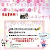 【セミナー情報】大好評につき、今回も開催決定!11/11(土)Roland電子ピアノを100倍楽しむセミナー開催します!