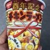 日清食品 チキンラーメン 酉年記念 ビッグカップ 5つの鶏素材  食べてみました
