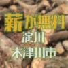 淀川上流の伐採木が無料で配布されます 木津川市