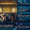 信長の野望201X「伊達家ストーリー攻略① 磐城」