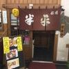 堺筋本町 船場センタービル 半平寿司