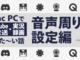 MacでYoutube生放送・実況録画がした〜い話(音声周りの設定編)