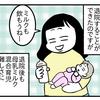 予定日通りに産まれたのに体重2,200g!?低体重出生児として産まれた我が子の今④