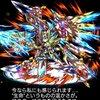 【ブレフロ】幻創進化「リリス∞」を見てみよう