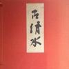 古清水  (京都書院)