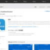 SFDC:Salesforce Authenticatorアプリを試してみました