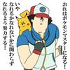 """ポケモン世界の""""非常""""がリアル社会の""""日常""""になっている驚愕の真実とは!?"""