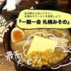 金沢駅から歩いてすぐ!がっつりラーメンを食べるなら『一期一会 札幌みその』
