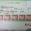 ミュージカル『ローマの休日』チケット発券!etc.