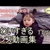 【韓国の可愛い女の子ユリちゃん】かわいすぎるダンス動画集
