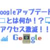 googleアップデートとは何か?ブログのアクセス激減した僕が説明するよ。