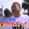 出川哲郎:まずはタモリさんをぶっ倒します!