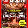 CNN English Express 2019年2月号