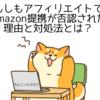 もしもアフィリエイトでAmazon提携が否認された理由と対処法とは?
