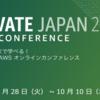 AWS Innovate Japan 2018でINNOVATE CHAMPION バッジを取得した話
