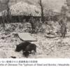72年前のきょう 1945年3月27日『米軍、慶良間列島を次々と制圧』