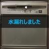 【要注意】水漏れエラーで故障した食洗機の修理は、ガチでヤバかった。