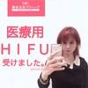 医療用HIFU(ハイフ)でたるみ治療【湘南美容クリニックに行ってきました。】