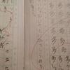 小学生の漢字学習ストラテジー諸々
