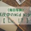 真夜中のMid Night 写真投稿 ~17日目~