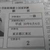一級船舶免許試験を受けてきた〔合格発表編〕