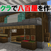 マイクラで八百屋を作る! [Minecraft #63]