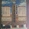 平成中村座 十一月大歌舞伎 写真