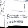 週刊少年ジャンプ(2012年23号)の感想
