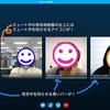 Skype for Business ビデオチャット体験記