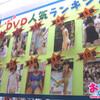 おいも屋本舗 週間DVD売上ランキングー!(12/7-12/13)