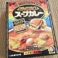 【コンソメ風味でメキシカン!?】「マジックスパイス」のレトルトスープカレーが予想外にオシャレなんすけど