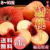 2018年08月15日楽天市場「フルーツ・果物」ランキング -【日本ランキング】