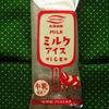 懐かしのミルク味のアイスキャンデー『業務スーパー』に丸永製菓『ミルクアイス』が売られていたので買って食べてみました