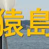 東京湾の無人島『猿島』で夏休み【関東日帰り旅行】