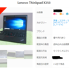 メルカリに出品したLenovo Thinkpad X250が売れました