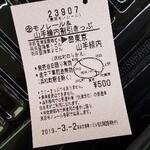 モノレール&山手線内割引切符は、ワンコインでめちゃお得!!!