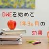 【幼児英語教育】DWEを始めて1年3カ月の効果