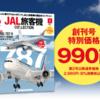 1/400モデルプレーンが付属、隔週刊「JAL旅客機コレクション」創刊! 創刊号990円