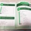 鈴木こあらさんのブログの書き方講座の本が面白くてハマっています。