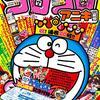 【漫画感想】「コロコロアニキ2020年夏号」の藤子不二雄先生情報と連載漫画全作品の感想です。