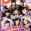『B.L.T.』12月号(14/10/24発売)