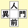【脳トレ】漢字穴埋め 334問目