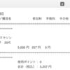 館山若潮マラソンにエントリーしました!