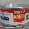 16歳のシンガプーラ「シグレ」特別療養食 肝臓ケア k/dの缶詰に挑戦する!